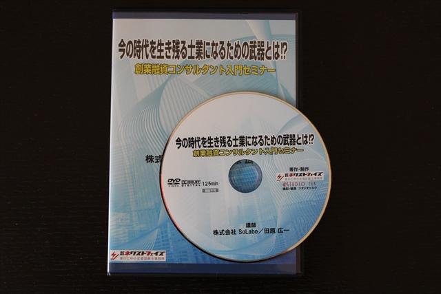 【DVD】創業融資コンサルタント入門セミナー