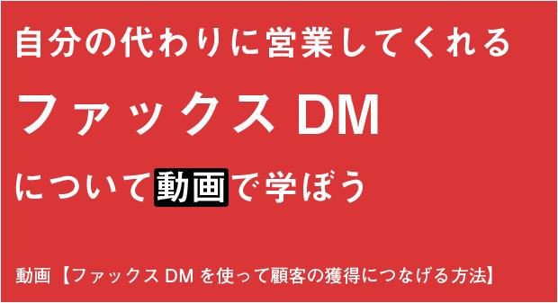 【送料無料】自分の代わりに営業してくれるファックスDMを動画で学ぼう