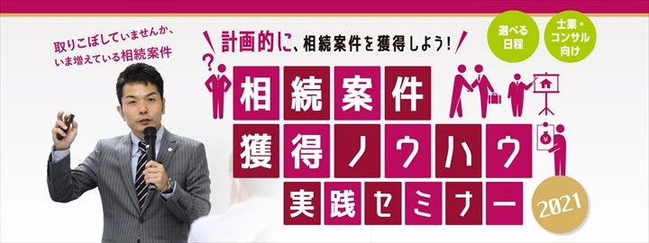 相続案件獲得ノウハウ実践セミナー2021/葬儀会社編